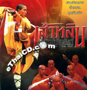 Shaolin Temple Strikes Back [ VCD ]