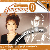 Karaoke VCD : The Legend of Soontaraporn - vol.8