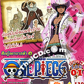 One Piece (Part 3) - Vol.1-4