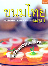 Cook Book : Kanhom Thai Vol. 1