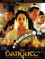 The Banquet [ DVD ]
