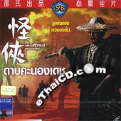 The Magnificent Swordsman [ VCD ]