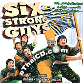 Six Strong Guys [ VCD ]