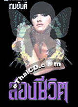 Thai Novel : Soang Chewit