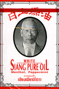 White Siang Pure Oil : Large 7 CC.