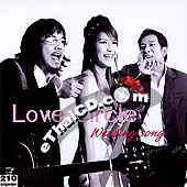 Love Circle : Wedding Song