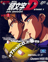 Initial D Stage 1 : Vol.2 [ DVD ]