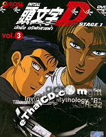 Initial D Stage 1 : Vol.3 [ DVD ]
