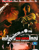 Full Contact [ DVD ]