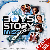 Karaoke VCD : RS. Boy Story - Miss