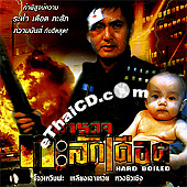 Hard Boiled [ VCD ]