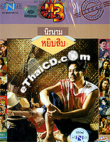 MP3 : Niranarm - Yibsib