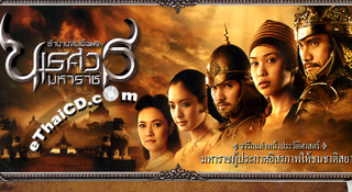 King Naresuan : Episode 1 [ VCD ] (Collector's Edition)
