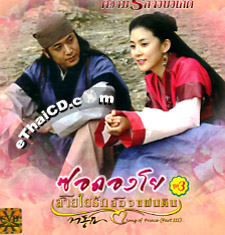 Korean serie : Song of Prince (Seo Dong Yo) - Box 3