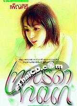 Thai Novel : Theptida Khon Nok