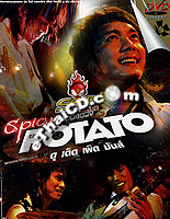 Concert DVD : Potato - Seed Live Spicy