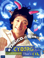 I'm A Cyborg, But That's OK [ DVD ]