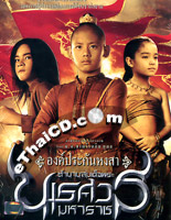 King Naresuan : Episode 1 [ DVD ]