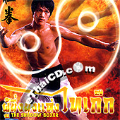 The Shadow Boxer [ VCD ]