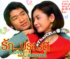 Korean serie : Love On Carousel - Box.2