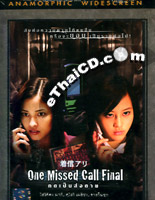 One Missed Call Final [ DVD ]