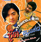 Let's Go Slam Dunk [ VCD ]
