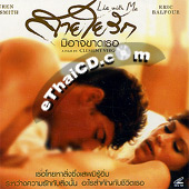 Lie With Me [ VCD ]
