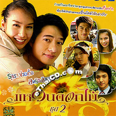 Thai TV serie : Waen Dork Mai - Box.2