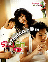 Cheaters [ DVD ]
