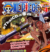 One Piece (Part 4) - Vol.1-4