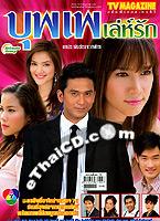 'Buppay Leh Ruk' lakorn magazine