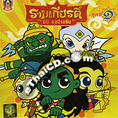 Thai Animation : Ramayana - Mini Animation Vol.1 [ VCD ]