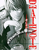 Death Note (Animation) Vol.1 [ DVD ]