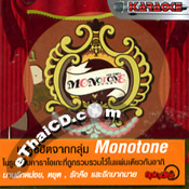 Karaoke VCD : Monotone group - On the Monotone Stage
