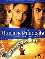 Humko Tumse Pyaar Hai [ DVD ]