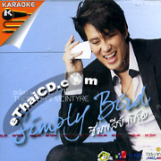 Karaoke VCD : Bird Thongchai - Simply Bird