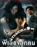 Ghost Mother [ DVD ]