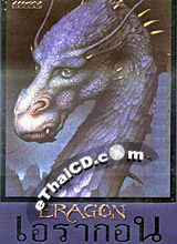 Novel : Eragon Vol.1