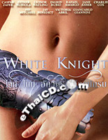 The White Knight [ DVD ]