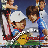 The Prince Of Tennis Live Action Movie VCD