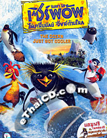 Surf's Up [ DVD ]