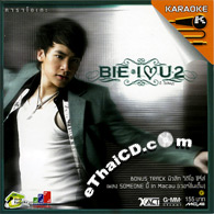Karaoke VCD : Bie - I Love You Too