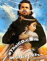 Awarapan [ DVD ]