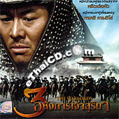 The Warlords [ VCD ]