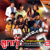 Karaoke VCD : Grammy - Loog Thoong Top Download Vol.2