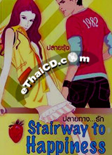Thai Novel : Stairway to Happiness