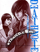 Death Note (Animation) Vol.12 [ DVD ]