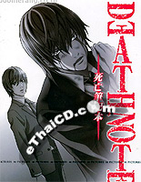 Death Note (Animation) Vol.13 [ DVD ]