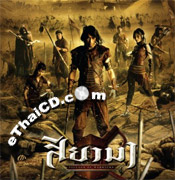 Siyama : Village of Warriors [ VCD ]