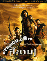 Siyama : Village of Warriors [ DVD ]